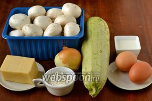 Для приготовления этого блюда понадобятся кабачки, шампиньоны, репчатый лук, яйца, сливки, сыр, мука, подсолнечное масло, соль, перец, семечки.