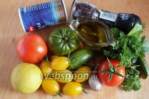 Подготовьте необходимые ингредиенты: красные и зелёные помидоры, жёлтые помидоры  черри, оливковое масло, соль, перец, небольшой лимон, пару небольших зубчиков чеснока, кудрявую петрушку, орегано и лимонный базилик. Если лимонного базилика у вас нет, можно использовать обычный зелёный, но лимонный лучше сочетается с заправкой.