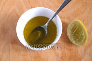 Для заправки смешайте масло с 1 ст.л. лимонного сока, 2 ч.л. натёртой лимонной цедры и раздавленным чесноком.