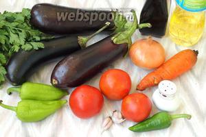 Для приготовления закуски нам понадобятся: баклажаны, репчатый лук, морковь, болгарский перец, помидоры, горький перец, чеснок, подсолнечное масло, соевый соус, петрушка и соль.