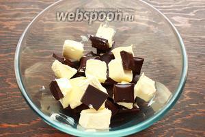 Растопим шоколад с маслом на паровой бане.