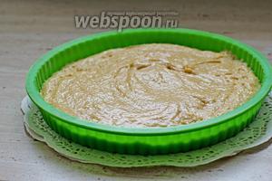Выливаем тесто в форму. У меня силиконовая диаметром 18 см, её смазывать не надо. Если у вас не силиконовая, то её надо смазать сливочным или растительным маслом.