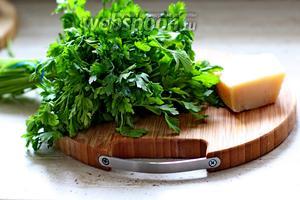 Для подачи нам понадобится сыр пармезан и зелень петрушки.