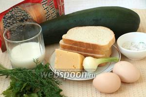 Для запеканки нам понадобится цукини или кабачок среднего размера, твёрдый сыр, яйца, небольшая луковица, ломтики батона, молоко, свежая зелень, перец и соль.