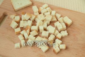 Хлеб нарезать немного крупнее сыра, 1х1 см.