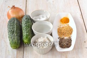Для приготовления маринованных огурцов нам понадобятся: огурцы, соль, сахар, вода, уксус, лук, семена укропа, горчица в зернах, куркума.