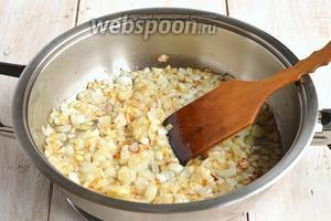 Лук порезать кубиком и пожарить на растительном масле до полуготовности.