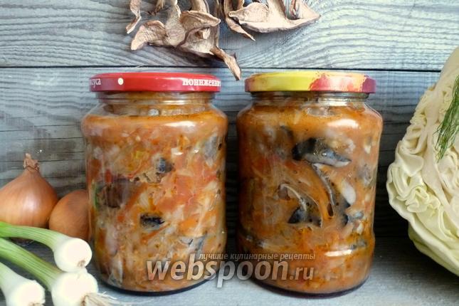 Солянка из капусты с грибами на зиму : 2 рецепта «Пальчики оближешь!» 79