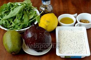 Для приготовления салата нам понадобится свёкла, мягкий сыр с травами, руккола, авокадо, оливковое масло, дижонская горчица, лимонный сок, смесь перцев.
