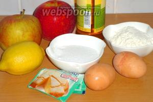 Для теста нам потребуются: мука, растительнное масло (без запаха), сок и цедра 1 лимона, сахар, вода, разрыхлитель теста, яйца и яблоки.