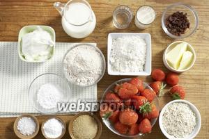 Для приготовления нам понадобятся: мука, овсяные хлопья, клубника, тростниковый сахар, соль, разрыхлитель, йогурт, пахта, изюм, сливки, творог, минеральная вода, и сахарная пудра.