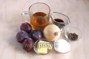 Подготовьте необходимые ингредиенты: спелые сладкие сливы, яблочный уксус, лук, Вустерский соус, сливочное масло, сахар, специи. Если сливы не слишком сладкие и спелые и заметно кислят, замените часть уксуса яблочным соком.