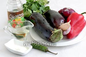 Для приготовления салата возьмём молодые баклажаны, болгарский перец, лук, чеснок, кинзу, острый перец, уксусную кислоту 70%, соль, сахар, масло растительное.