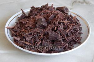 Шоколад просто нарубим ножом в среднюю крошку.