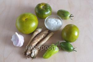 Подготовьте необходимые ингредиенты: спелые томаты зелёных сортов, корень хрена, зелёные перчики чили (небольшие), чеснок и соль. Соли можно добавить и больше, и меньше — по желанию!