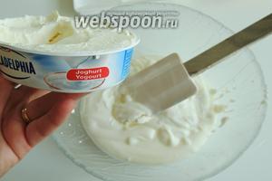 Смешиваем натуральный йогурт с сыром Филадельфия-йогурт. Если такого не имеется в продаже, то берём просто Филадельфию не 400 г, а около 335 г и остальной вес дополним йогуртом, то есть  365 г йогурта, вместо 300 г.