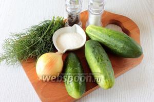 Для приготовления зимнего салата нам понадобятся свежие огурцы, репчатый лук, укроп зелёный, уксус (9%), сахар, соль и перец чёрный горошком.