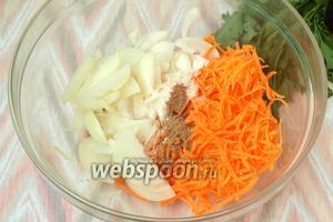 Нарезать полукольцами лук, морковь натереть на корейской тёрке (если есть). Я морковь натёрла комбайном. Добавить кориандр, сахар и мускатный орех.