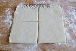 Размороженное тесто режем на 4 равные части. У меня тесто квадратной формы.