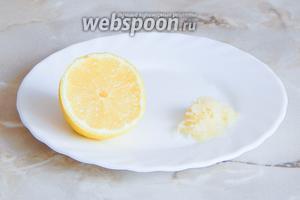 Затем измельчаем очищенный зубок чеснока и выдавливаем сок из лимона.