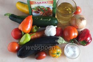 Подготовьте необходимые ингредиенты: цукини, баклажаны, лук, морковь, перец сладкий, перец чили, томаты, чеснок, растительное масло, сухую приправу «аджика», соль и сахар.