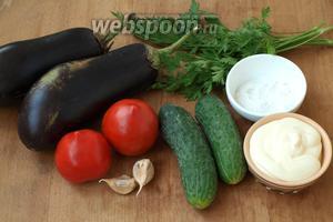 Для приготовления закуски «Павлиний хвост» нам понадобятся баклажаны, помидоры, огурцы, чеснок, маслины чёрные без косточки, петрушка, майонез и соль.