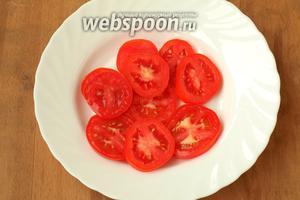 Кружочками нарезать помидоры.