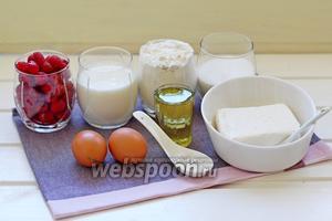 Для приготовления нам понадобится: обычный творог не сильно рассыпчатый, масло растительное, мука, сода-1/4 ч л, разрыхлитель-1/2 ч л, соль, сахар, молоко, яйца, ванилин и малина.