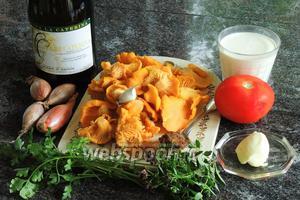 Подготовим игредиенты: лисички, зубок молодого чеснока, лук-шалот, сливочное масло, бульон концентрированный, помодор, сливки любой жирности (у меня 35%), белое полусухое вино, гладколистная петрушка и орегано.