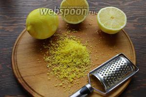 С лимонов снять цедру и выжать сок.