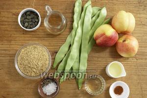 Для приготовления нам необходимы: нектарины, рис, фасоль стручковая, тыквенные семечки, бальзамический уксус, соль, специи, овощной бульон и оливковое масло.