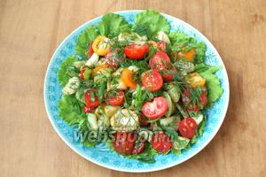 На тарелку выложить салатные листья, затем выложить овощную смесь и разложить оставшиеся помидоры. Немного посолить и поперчить их сверху. Приятного аппетита!