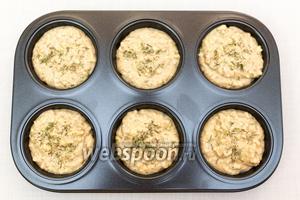Выкладываем тесто в формочки. Сверху присыпем прованскими травами. Выпекаем в разогретой до 180ºC духовке около 35-40 минут.
