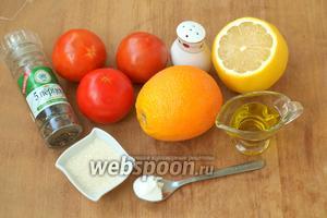 Для приготовления томатно-апельсинового соуса нам понадобятся спелые и сочные помидоры, апельсин, лимонный сок, сахар, соль, смесь перцев, крахмал и оливковое масло. Набор специй приблизительный, в процессе приготовления вкус нужно балансировать под свои требования.