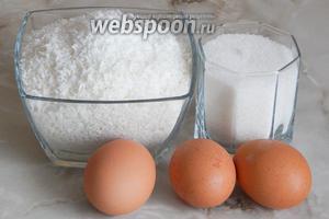 Для приготовления изумительного печенья Кокосанка нам понадобится всего три ингредиента: куриные яйца, сахар и кокосовая стружка.