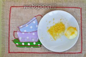 Снимем цедру с лимона, а из самого лимона выдавим сок для теста.