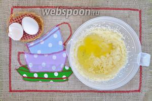 Добавить яйца и взбить миксером в пышную массу.