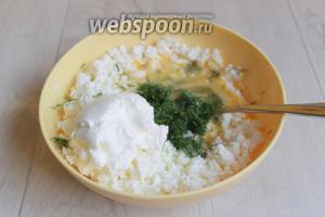 Для начинки растолчём вилкой сыр. Добавим яйцо, зелень, 2 ст. л. сметаны. Всё перемешаем.