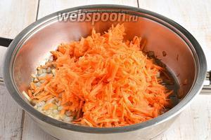 Добавить, очищенную и натёртую на тёрке с крупными отверстиями, морковь. Тушить ещё 4-5 минут, помешивая.