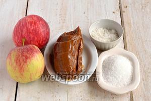Для приготовления варенья нам понадобятся яблоки, сахар, ванильный сахар, варёное сгущённое молоко.
