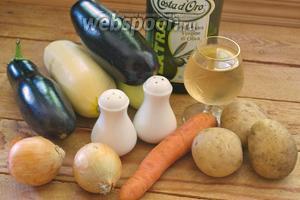 Для приготовления овощного рагу нам нужны: баклажаны, кабачок, лук репчатый, растительное масло, картофель, морковь, болгарский перец, соль и перец, белое сухое вино.