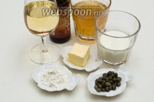 Для приготовления соуса нужны: сливочное масло, мука, сливки, бульон, в котором варились клопсы, белое сухое вино, каперсы и вустерский соус.