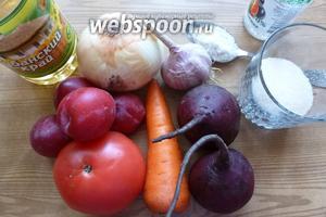 Подготовим овощи для заготовки. Вымоем их, очистим от кожицы.
