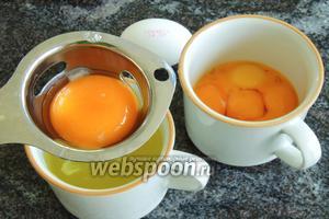 Берём приблизительно 8 яиц. Отделяем желтки от белков. Аккуратно, стараемся не допустить попадания ни капли желтка в белок, иначе есть опасность, что не взобьётся так, как требуется. Важно: для хорошего исходного результата мы взвешиваем белки — это требуется, чтоб знать в идеале сколько грамм нам надо сахара.
