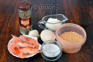 Для приготовления королевских креветок в панировочных сухарях с соусом вам понадобится майонез, яйцо куриное, панировочные сухари, соль, королевские креветки, чеснок и маойоран.