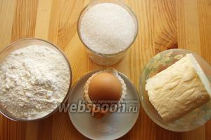 Для приготовления песочного теста нам понадобится: мука, соль, сахар, сливочное масло и яйцо.