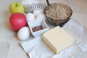Итак, такие продукты нам нужны: яблоки, масло, сахар, мука, яйца, миндальная крошка, какао, разрыхлитель.