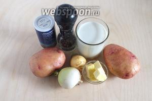 Подготовьте необходимые ингредиенты: картофель, репу, соль, перец, молоко, масло.