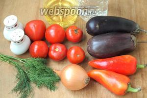 Для салата возьмём баклажаны, помидоры, перец болгарский, лук, свежий укроп, подсолнечное масло, уксус 9%, перец и соль.