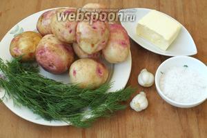 Нам понадобится молодой картофель, сливочное масло, соль, чеснок и свежий укроп.